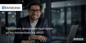 Η SoftOne πιστοποιήθηκε ως Πάροχος Ηλεκτρονικής Τιμολόγησης από την ΑΑΔΕ