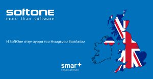 Είσοδος της SoftOne στην αγορά του Ηνωμένου Βασιλείου μέσω αντιπροσώπου