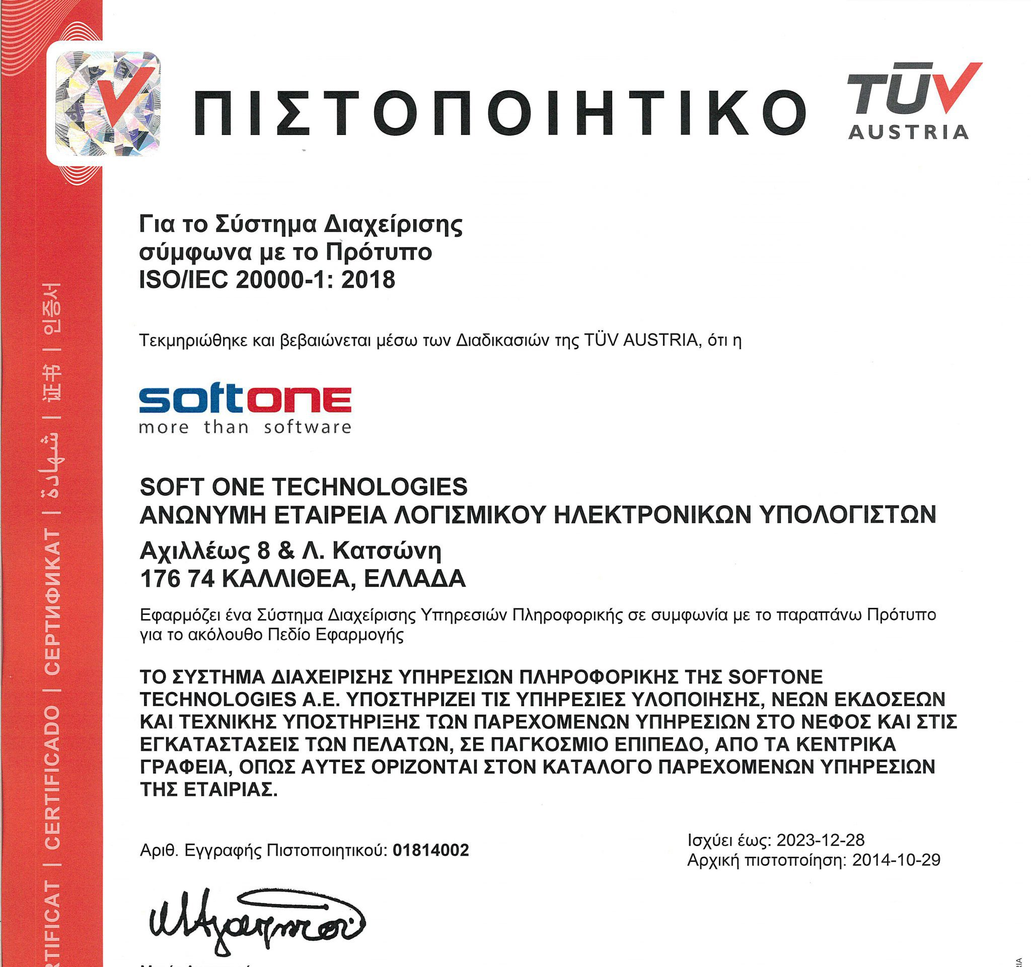 ISO-IEC-20000-1-2011-Certification_Gr